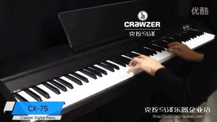 CRAWZER/克拉乌泽CX-7s-数码钢琴演奏视频
