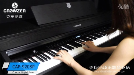 克拉乌泽/CRAWZER数码钢琴CAP-920SP电钢琴演奏视频