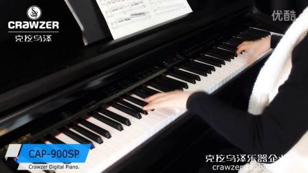 克拉乌泽/CRAWZER数码钢琴CAP-900SP电钢琴演奏视频