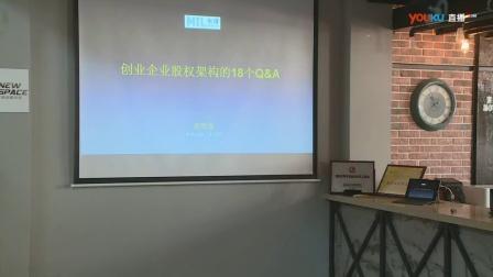 [直播回放]朝阳创业课堂|消费升级的4个维度