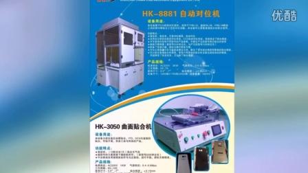 深圳华科力达自动化设备厂家网址:http://www.szhkld.com/,联系电话/微信:13431160598