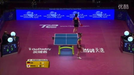 2016国际乒联总决赛 女单半决赛 韩莹vs平野美宇