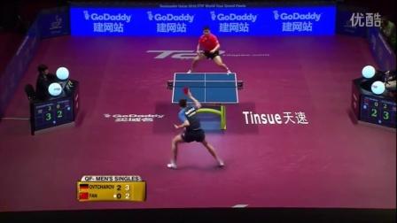 2016国际乒联总决赛 男单/4决赛 樊振东 vs 奥恰洛夫