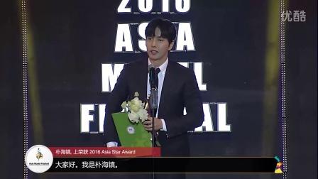 朴海镇 , 2016 Asia model awards 上荣获 Asia Star Award