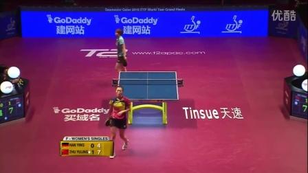 2016国际乒联总决赛 女单决赛 朱雨玲vs韩莹