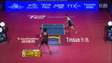 2016国际乒联总决赛 U21组男单决赛 廖振珽vs 村松雄斗