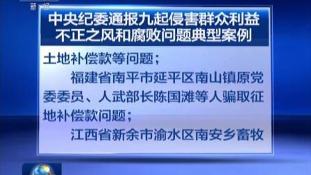 中央纪委通报九起侵害群众利益不正之风和腐败问题典型案例