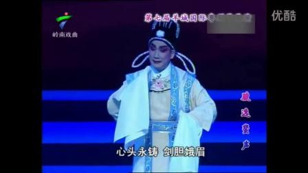 粤剧梦会太湖(黎骏声 苏春梅)