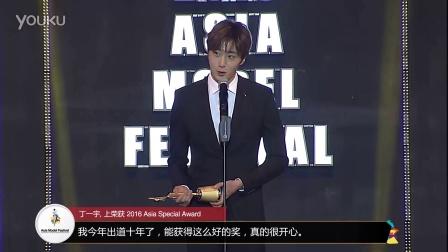丁一宇, 上荣获 2016 Asia Special Award