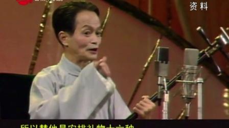 弹词选段珍珠塔・二见姑(薛小飞)