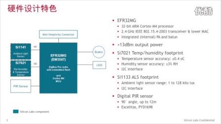 Silicon Labs最新IoT参考设计-红外线占用传感器