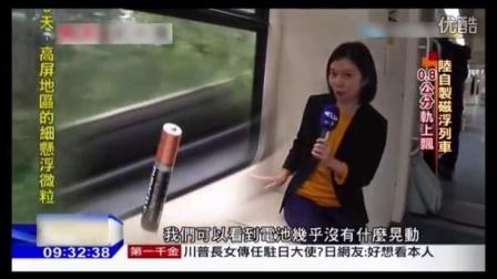 台湾媒体,惊叹大陆中低速磁悬浮列车的先进!