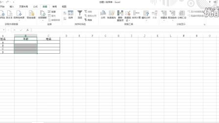 FLP_Session 14_Excel Skill_Data Validation_第十四期_Excel之数据验证