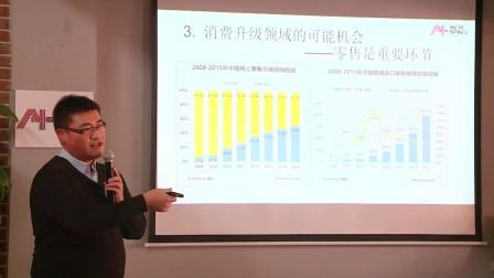 朝阳创业课堂丨由消费升级引申投资逻辑 杨钤_洪泰创新空间投资总监