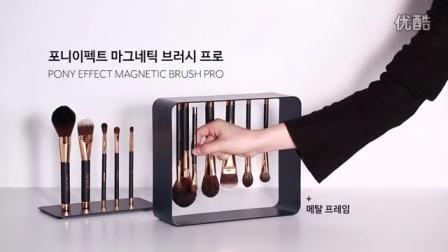 PONY EFFECT_磁铁化妆刷