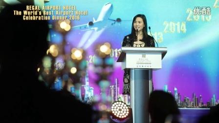 全球最佳機場酒店慶祝晚宴 The World's Best Airport Hotel Celebration Dinner