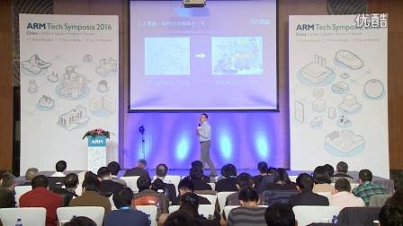 《2016 ARM年度技术论坛》地平线余凯主题演讲-无处不在的人工智能