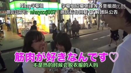 东京街访:勇敢的告白!