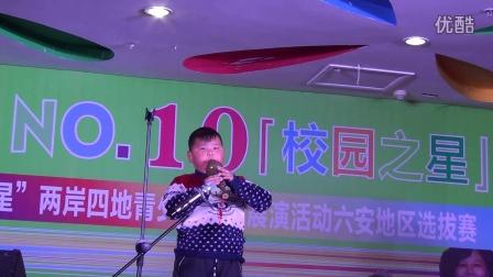 姚裕安 阿瓦人民唱新歌 六安葫芦丝指导老师QQ1459472033