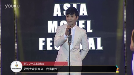 晋久, Asia Model Awards 人气之星获奖者