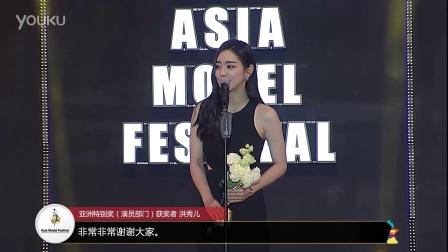 洪秀儿, AsiaModelAwards 亚洲特别奖(演员部门)获奖者