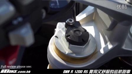 BMW R 1200 RS 香港试骑 - 巡航跑车典范