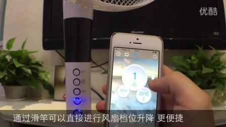 杭州晶控电子智能化成果--wifi智能电风扇宣传片 支持手机远程控制 健康 环保 节能