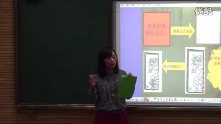 《剪紙中的吉祥紋樣》觀摩課(人教版美術四年級,南充市涪江路小學:何穎)