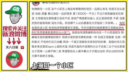 关八日报 2016:王思聪八千万买房疑遭开发商拒绝? 柳岩学校露脸却僵到笑不动 30