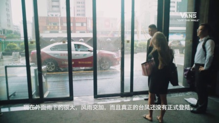 """Vans """"Welcome To"""" 滑板巡回深圳篇"""
