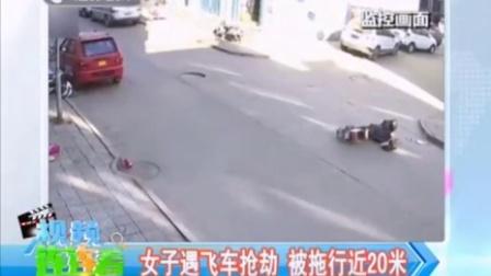 女子遭遇飞车抢劫 被拖行近20米
