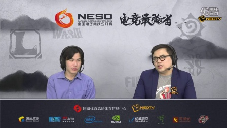 2016NESO全国电子竞技公开赛 魔兽争霸3 外卡赛 zhou_xixi vs 虎牙Yumiko