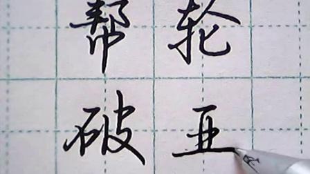 跟王乃琳老师百日功练字第53天