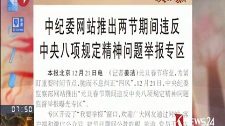 中纪委网站推出两节期间违反中央八项规定精神问题举报专区