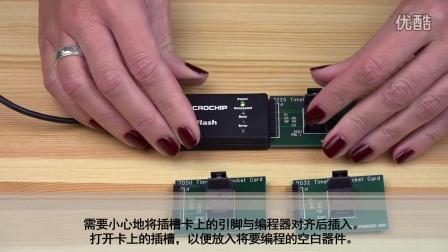TimeFlash MEMS振荡器在线编程工具包