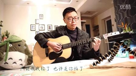 《淘汰》-陈奕迅-吉他弹唱-阿伦影子