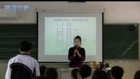 《爱我中华》教学课例(人教版九年级音乐,莲花中学:刘歌)