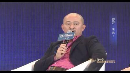 2016第八届中国商业领袖论坛圆桌三对话:你好,未来!
