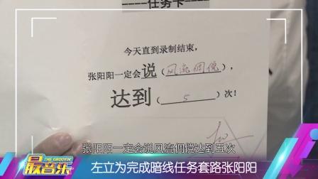 最音乐 2016:男男CP秀恩爱无下限 20161225