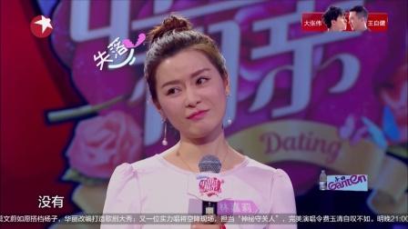 二号女嘉宾 林嘉莉 161224 中国式相亲