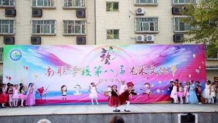 时装表演  南联学校艺术节