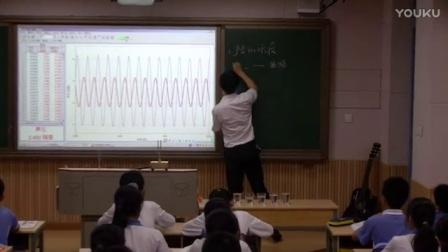《声音的特性》教学实录(人教版物理八年级,深圳外国语学校:李俊勇)
