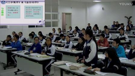 《兰亭集序》 教学实录(高一语文,深圳外国语学校:刘琼)