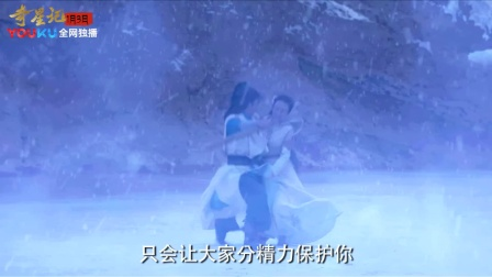 《奇星记之鲜衣怒马少年时》搞笑版预告片 1月3日优酷全网独播