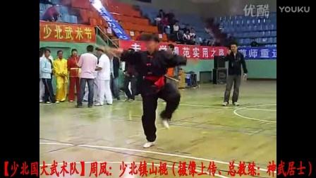 【少北国大-周凤】少北镇山棍(教练:神武居士QQ-2669229932)