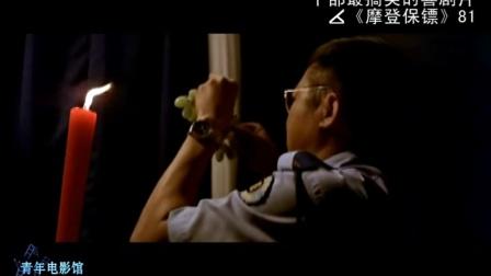 160部港片巡礼30-《摩登保镖》:香港第一部贺岁片