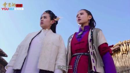 《奇星记之鲜衣怒马少年时》首发预告之友情篇 优酷1月3日全网独播