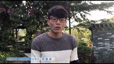 专访江西新华电脑学院成功学子屈慧豪
