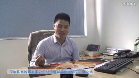 专访江西新华电脑学院成功学子邱文斌