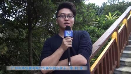 专访江西新华电脑学院成功学子李利宝